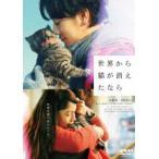世界から猫が消えたなら DVD通常版 [DVD]