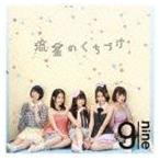 9nine/流星のくちづけ(通常盤)(CD)