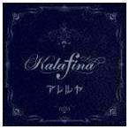 Kalafina / アレルヤ(通常盤) [CD]
