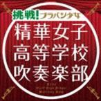 精華女子高等学校吹奏楽部 / 挑戦!ブラバン少女(初回生産限定盤/CD+DVD) [CD]