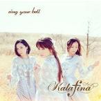 Kalafina / ring your bell(通常盤) [CD]