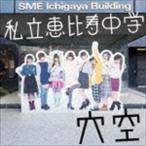 私立恵比寿中学 / 穴空(通常盤) [CD]