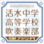 活水中学・高等学校吹奏楽部/奇跡!ブラバン少女(CD)