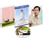 はじまりのみち(Blu-ray)