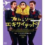 アイム・ソー・エキサイテッド!(Blu-ray)