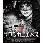 ブランカニエベス(Blu-ray)