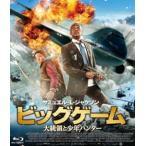 ビッグゲーム 大統領と少年ハンター [Blu-ray]
