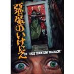 悪魔のいけにえ 公開40周年記念版(Blu-ray)