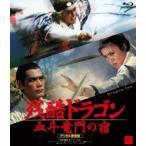 残酷ドラゴン 血斗竜門の宿 デジタル修復版(Blu-ray)