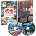 TSUKIJI WONDERLAND(築地ワンダーランド)(Blu-ray)