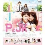 PとJK (通常盤)(Blu-ray)