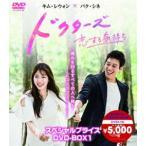 ドクターズ〜恋する気持ち スペシャルプライス DVD-BOX1 [DVD]