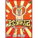 珍遊記 太郎とゆかいな仲間たち 3(DVD)