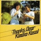 笠井紀美子/サンクス、ディア(期間生産限定スペシャルプライス盤)(CD)