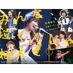SKE48/みんな、泣くんじゃねえぞ。宮澤佐江卒業コンサートin 日本ガイシホール(Blu-ray)
