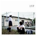 銀杏BOYZ/17才(CD)