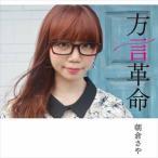 朝倉さや/方言革命(CD)