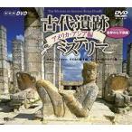 NHKDVD 古代遺跡ミステリー アメリカ・アジア編(DVD)