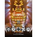 ゆず/20周年突入記念弾き語りライブ「LIVE FILMS ゆずのみ」(DVD)