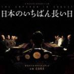 富貴晴美(.../日本のいちばん長い日オリジナル・サウンドトラック/駆込み女と駆出し男オリジナル・サウンドトラック特別収録(CD)