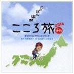 ʿ�濿���� ���İ��ҡ�������ʿ / NHK-BS�ץ�ߥ��� �ˤäݤ���Ǥ�����ι2014 ���ꥸ�ʥ륵����ɥȥ�å� [CD]