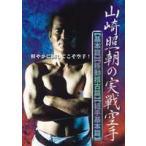 山崎照朝の実戦空手(DVD)