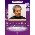 武神館DVDシリーズ番外篇 日本刀とは何か