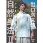 出口衆太郎 自然身法2 中心を崩す合わせの極意(DVD)