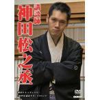 新世紀講談大全 神田松之丞  DVD