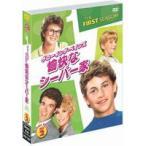 グローイング・ペインズ/愉快なシーバー家〈ファースト〉セット2(期間限定) ※再発売(DVD)