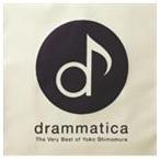 下村陽子/drammatica The Very Best of Yoko Shimomura(CD)