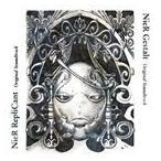 (ゲーム・ミュージック) ニーア ゲシュタルト & レプリカント オリジナル・サウンドトラック(CD)