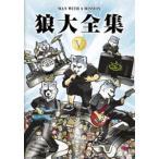 MAN WITH A MISSION/狼大全集 V(初回生産限定版)(DVD)