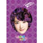 生駒里奈の『推しどこ?』(DVD)