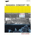 NIAGARA CONCERT 83 初回生産限定盤  DVD付  特典なし