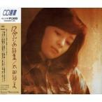 太田裕美/12ページの詩集(CD)