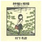 村下孝蔵/林檎と檸檬 村下孝蔵ベストセレクション(CD)