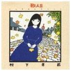 村下孝蔵/歌人II -ソングコレクション-(CD)