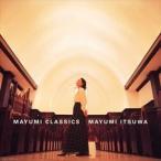 五輪真弓/MAYUMI CLASSICS(CD)