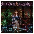 中川翔子 / ホロスコープ(CD+DVD) [CD]