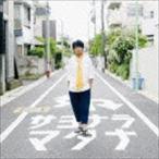 遊助 / サヨナラマタナ(通常盤) [CD]