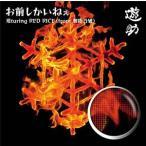 遊助/お前しかいねぇ 遊turing RED RICE(from湘南乃風)(初回生産限定盤A/CD+DVD)(CD)