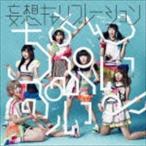 妄想キャリブレーション/ちちんぷいぷい♪(通常盤)(CD)