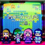 魔法少女になり隊/KI-RA-RI(通常盤)(CD)