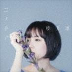 暁月凛 / コノ手デ(通常盤) [CD]