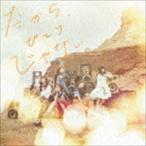 Little Glee Monster / だから、ひとりじゃない(通常盤) [CD]