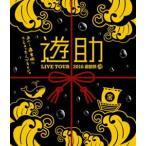 遊助/LIVE TOUR 2016 遊助祭「海」〜あの・・遊宮城にきちゃったんですケド。〜(Blu-ray)