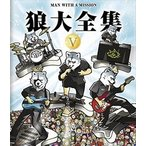 MAN WITH A MISSION/狼大全集 V(Blu-ray)