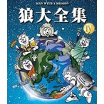 MAN WITH A MISSION/狼大全集 IV [Blu-ray]