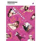 乃木坂46/乃木坂ものまね中 [Blu-ray]